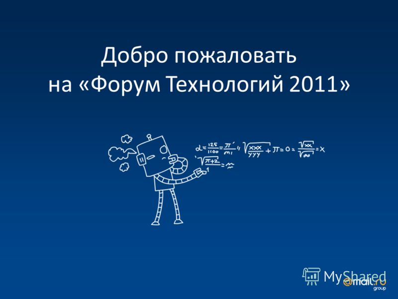 Добро пожаловать на «Форум Технологий 2011»