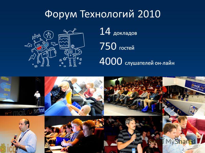 14 докладов 750 гостей 4000 слушателей он-лайн Форум Технологий 2010