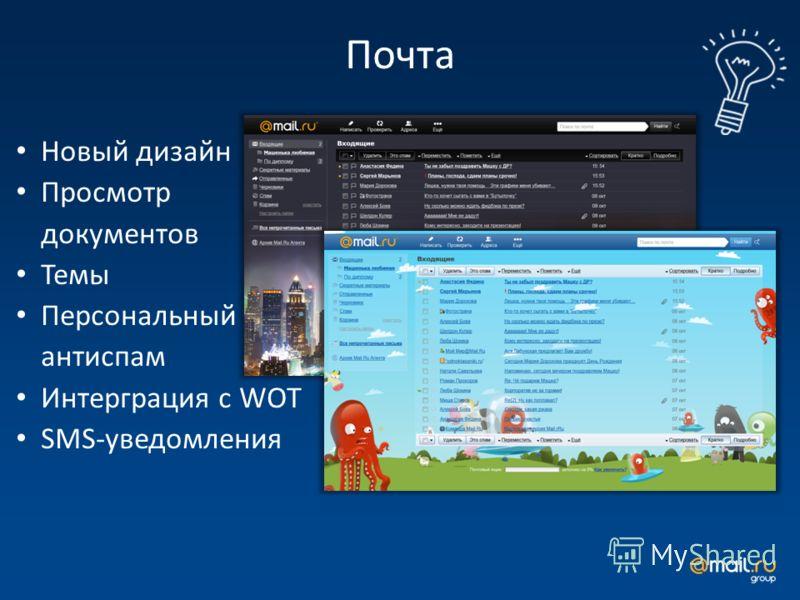 Новый дизайн Просмотр документов Темы Персональный антиспам Интерграция с WOT SMS-уведомления Почта
