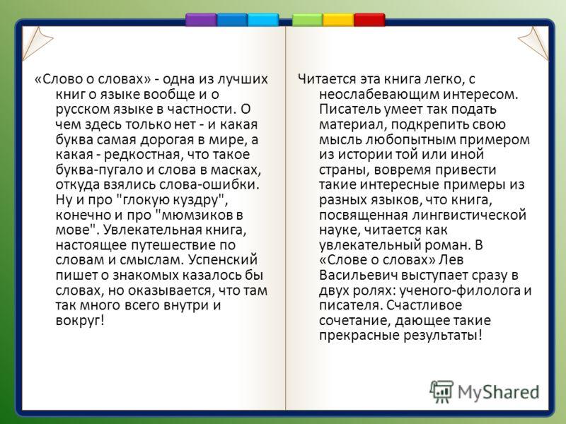 Читается эта книга легко, с неослабевающим интересом. Писатель умеет так подать материал, подкрепить свою мысль любопытным примером из истории той или иной страны, вовремя привести такие интересные примеры из разных языков, что книга, посвященная лин