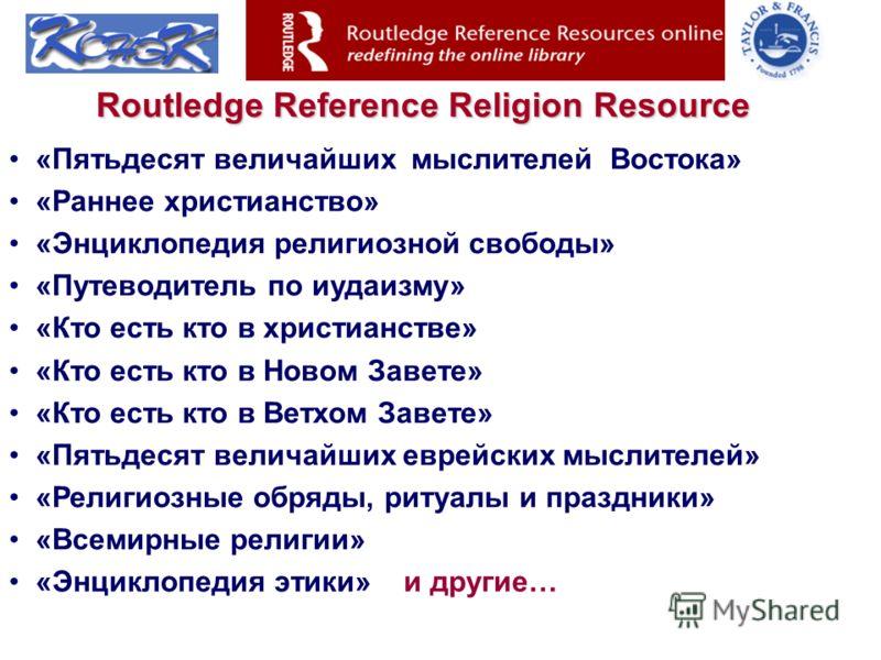Routledge Reference Religion Resource «Пятьдесят величайших мыслителей Востока» «Раннее христианство» «Энциклопедия религиозной свободы» «Путеводитель по иудаизму» «Кто есть кто в христианстве» «Кто есть кто в Новом Завете» «Кто есть кто в Ветхом Зав