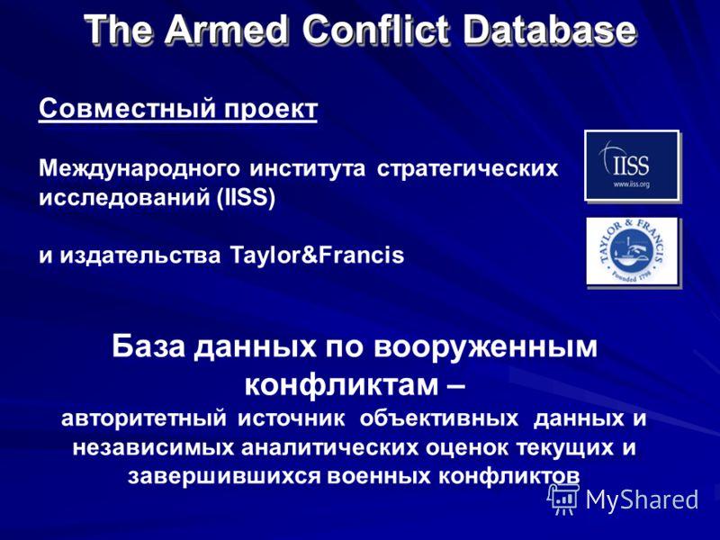Совместный проект Международного института стратегических исследований (IISS) и издательства Taylor&Francis База данных по вооруженным конфликтам – авторитетный источник объективных данных и независимых аналитических оценок текущих и завершившихся во