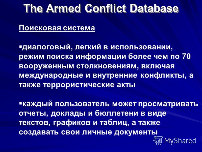 The Armed Conflict Database Поисковая система диалоговый, легкий в использовании, режим поиска информации более чем по 70 вооруженным столкновениям, включая международные и внутренние конфликты, а также террористические акты каждый пользователь может