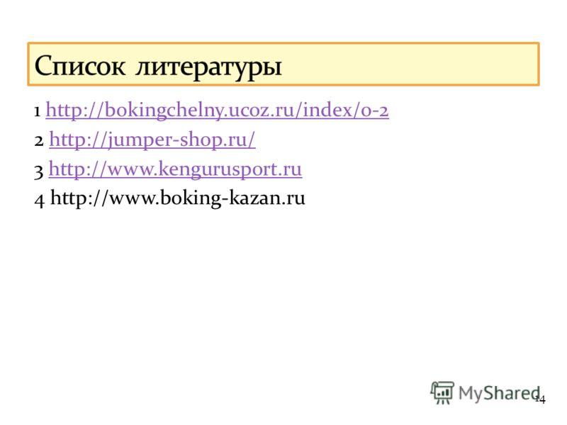 1 http://bokingchelny.ucoz.ru/index/0-2http://bokingchelny.ucoz.ru/index/0-2 2 http://jumper-shop.ru/http://jumper-shop.ru/ 3 http://www.kengurusport.ruhttp://www.kengurusport.ru 4 http://www.boking-kazan.ru 14