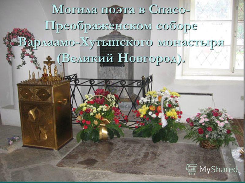Могила поэта в Спасо- Преображенском соборе Варлаамо-Хутынского монастыря (Великий Новгород).