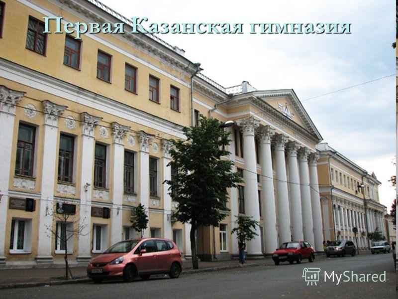 Первая Казанская гимназия