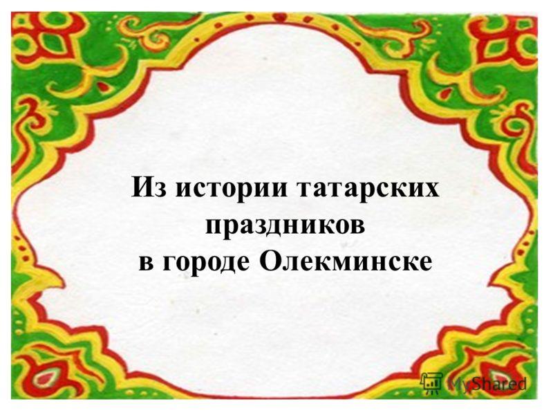 Из истории татарских праздников в городе Олекминске