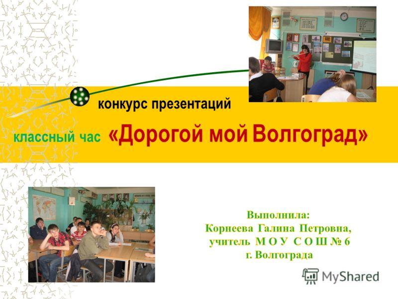 конкурс презентаций классный час «Дорогой мой Волгоград»