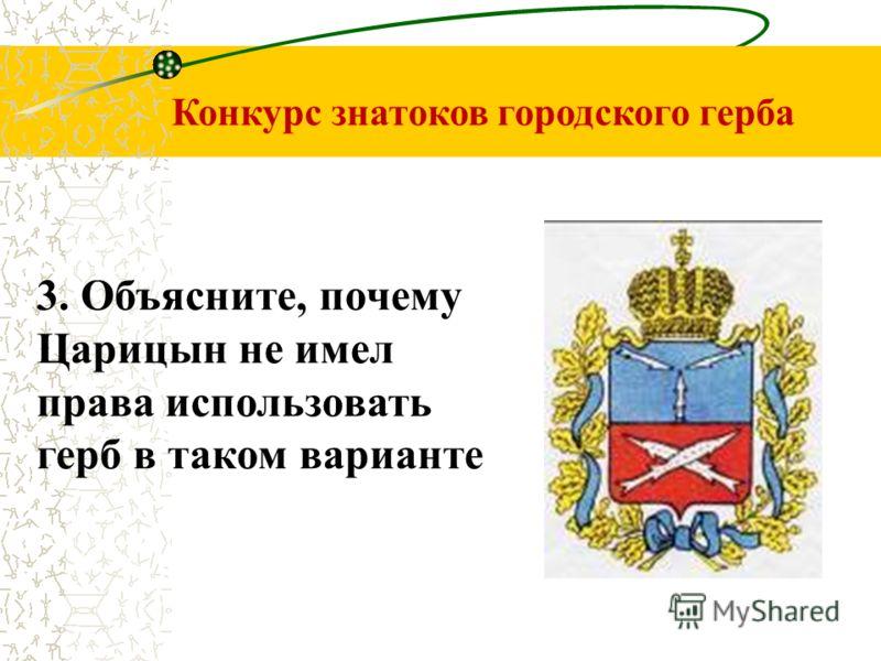 Конкурс знатоков городского герба 3. Объясните, почему Царицын не имел права использовать герб в таком варианте
