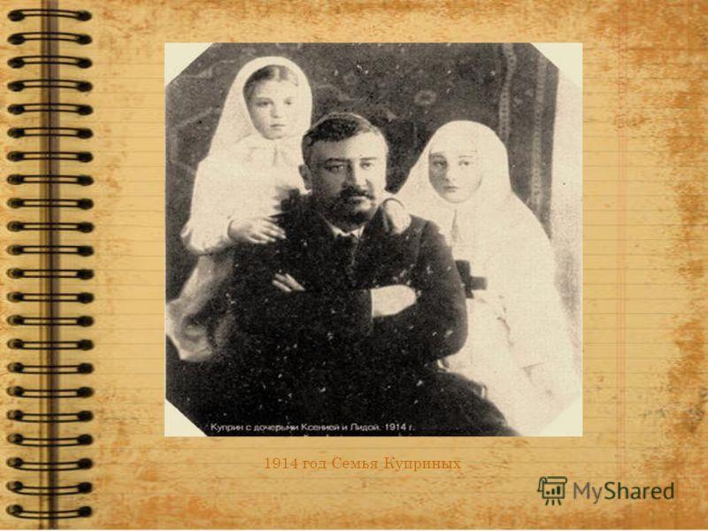 1914 год Семья Куприных
