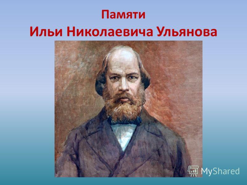 Памяти Ильи Николаевича Ульянова