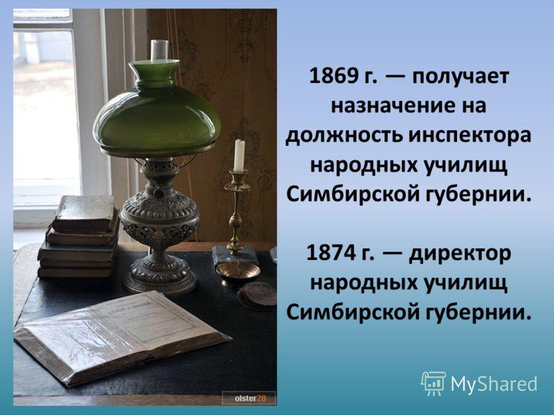 1869 г. получает назначение на должность инспектора народных училищ Симбирской губернии. 1874 г. директор народных училищ Симбирской губернии.
