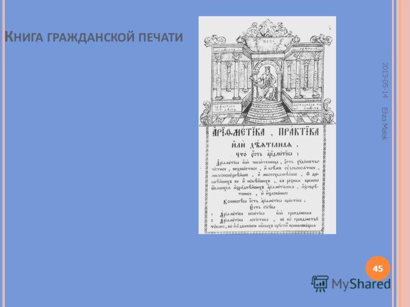 2013-05-14 45 К НИГА ГРАЖДАНСКОЙ ПЕЧАТИ Eliza Małek