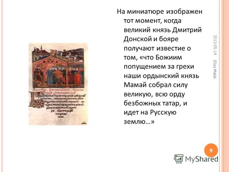 2013-05-14 Eliza Małek 9 На миниатюре изображен тот момент, когда великий князь Дмитрий Донской и бояре получают известие о том, «что Божиим попущением за грехи наши ордынский князь Мамай собрал силу великую, всю орду безбожных татар, и идет на Русск