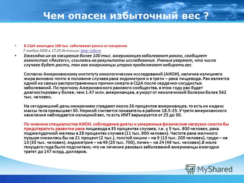 Чем опасен избыточный вес ? В США ежегодно 100 тыс. заболевают раком от ожирения 7 ноября 2009 в 17:20 Источник tatar-informtatar-inform Ежегодно из-за ожирения более 100 тыс. американцев заболевают раком, сообщает агентство «Reuters», ссылаясь на ре