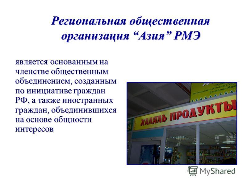 Региональная общественная организация Азия РМЭ является основанным на членстве общественным объединением, созданным по инициативе граждан РФ, а также иностранных граждан, объединившихся на основе общности интересов