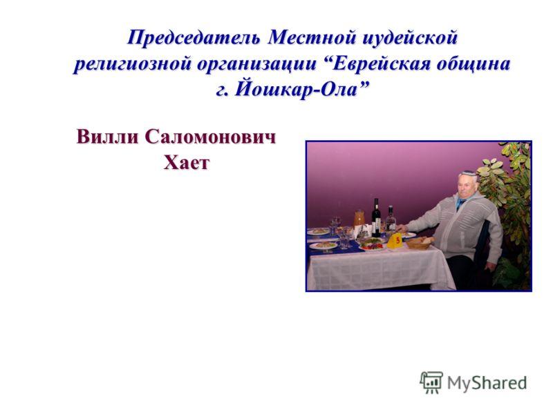 Председатель Местной иудейской религиозной организации Еврейская община г. Йошкар-Ола Вилли Саломонович Хает