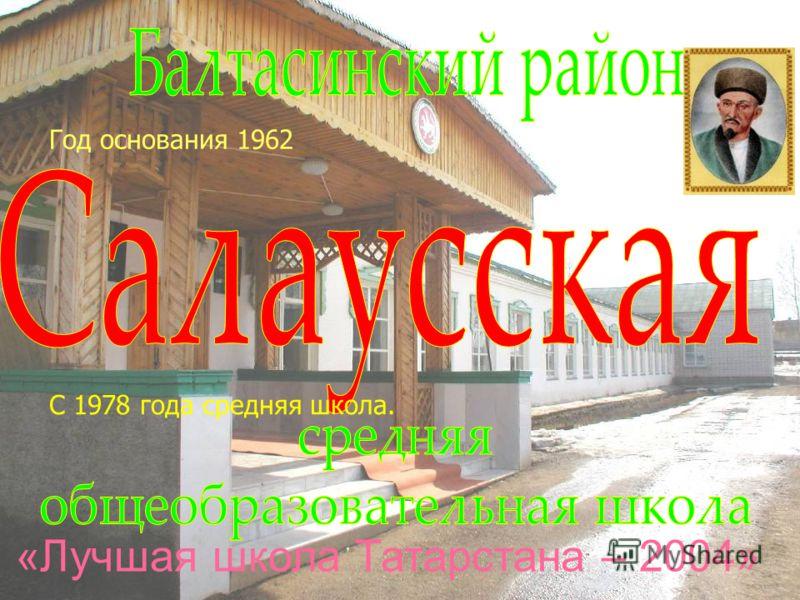 Год основания 1962 С 1978 года средняя школа. «Лучшая школа Татарстана – 2004»