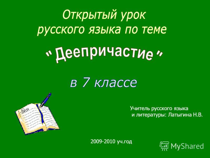 Учитель русского языка и литературы: Латыгина Н.В. 2009-2010 уч.год