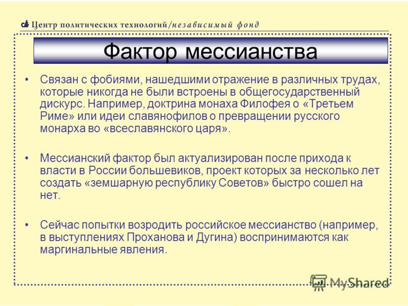 Связан с фобиями, нашедшими отражение в различных трудах, которые никогда не были встроены в общегосударственный дискурс. Например, доктрина монаха Филофея о «Третьем Риме» или идеи славянофилов о превращении русского монарха во «всеславянского царя»