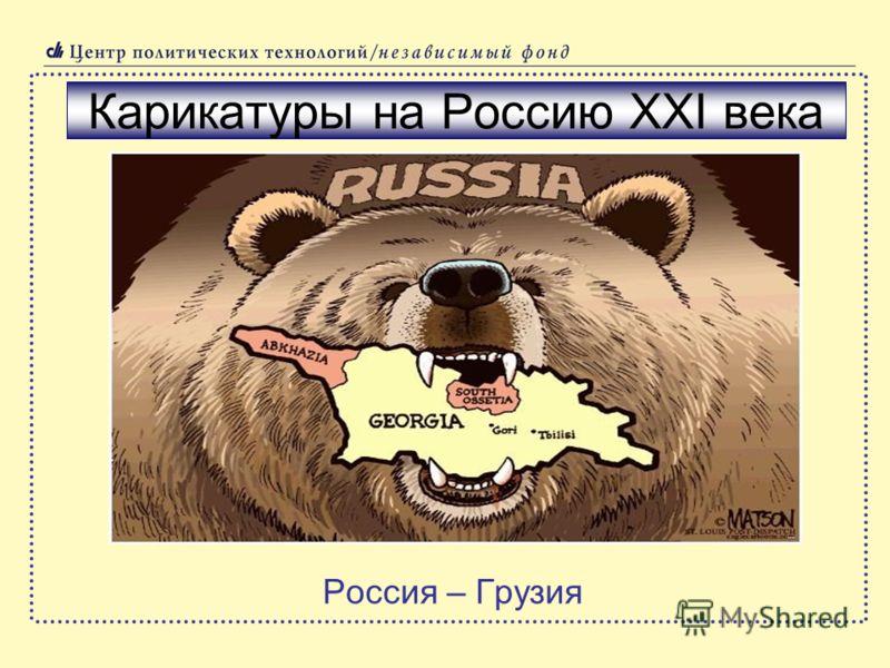Россия – Грузия Карикатуры на Россию XXI века