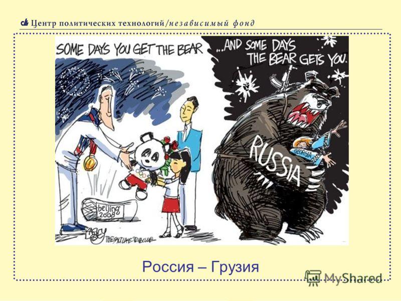 Россия – Грузия