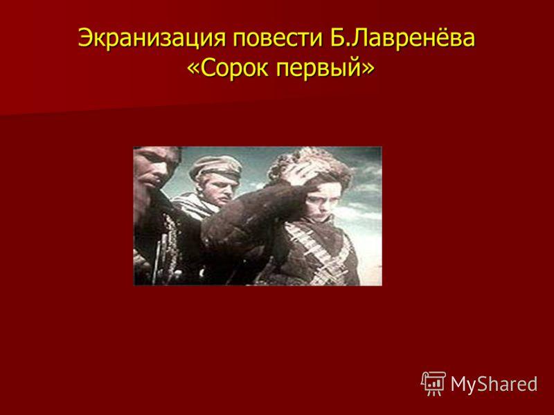 Экранизация повести Б.Лавренёва «Сорок первый»