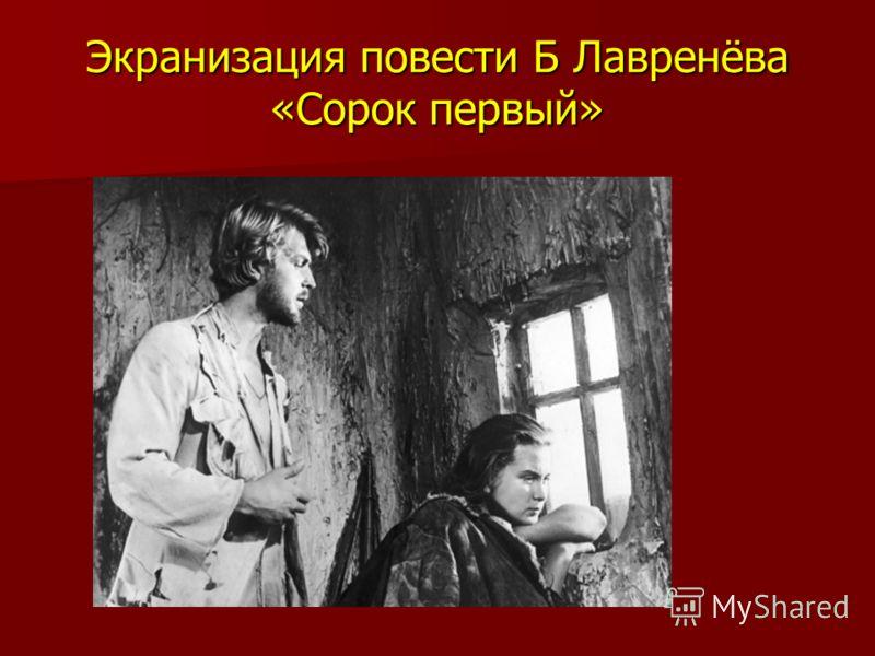 Экранизация повести Б Лавренёва «Сорок первый»