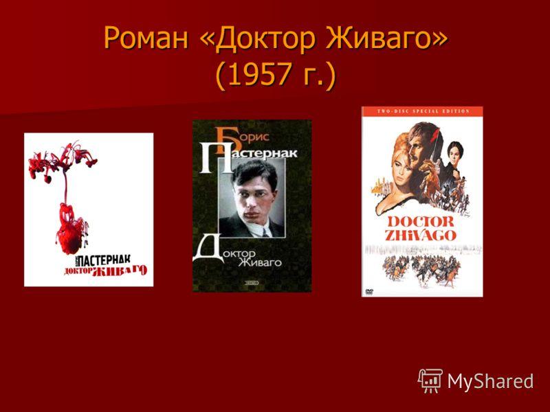 Роман «Доктор Живаго» (1957 г.)