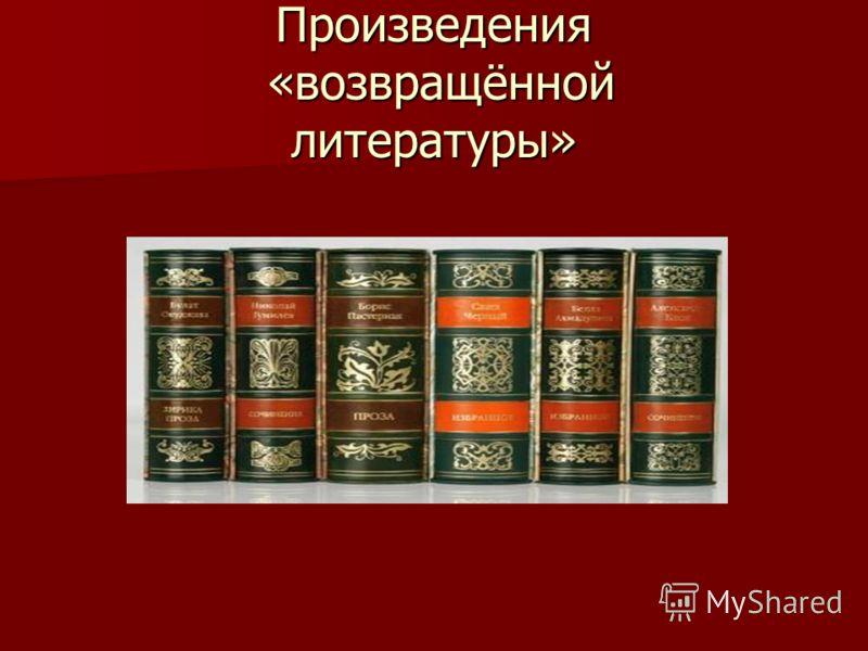 Произведения «возвращённой литературы»