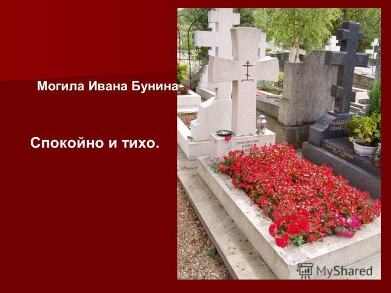 Могила Ивана Бунина Спокойно и тихо.