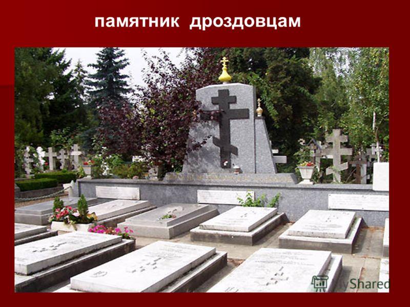 памятник дроздовцам