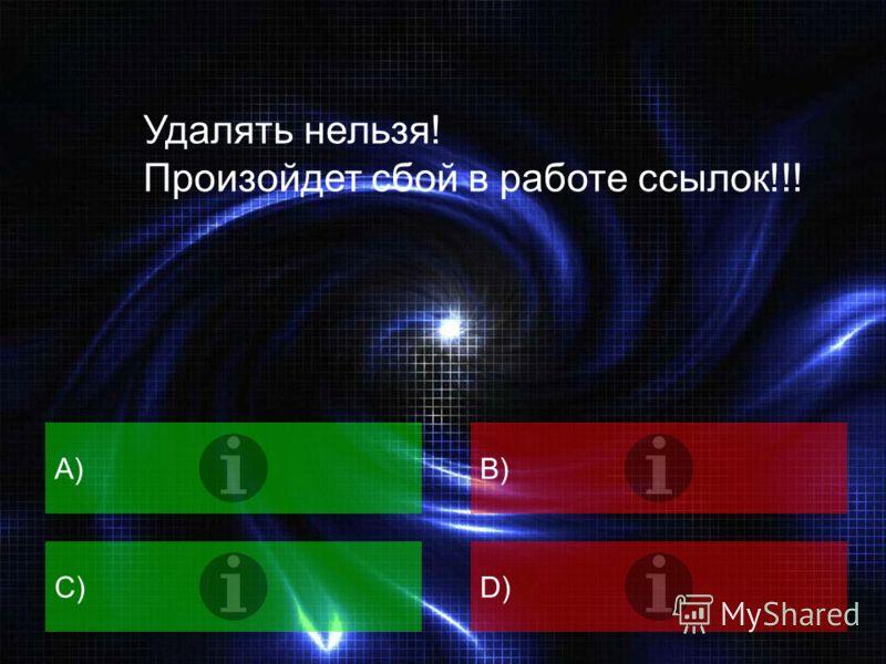 A)B) C)D) Удалять нельзя! Произойдет сбой в работе ссылок!!!