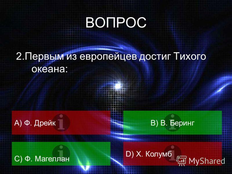 ВОПРОС 1. В Европе главный тип циркуляции атмосферы- это: А) западныйB) муссонный. C) пассатныйD) континентальный