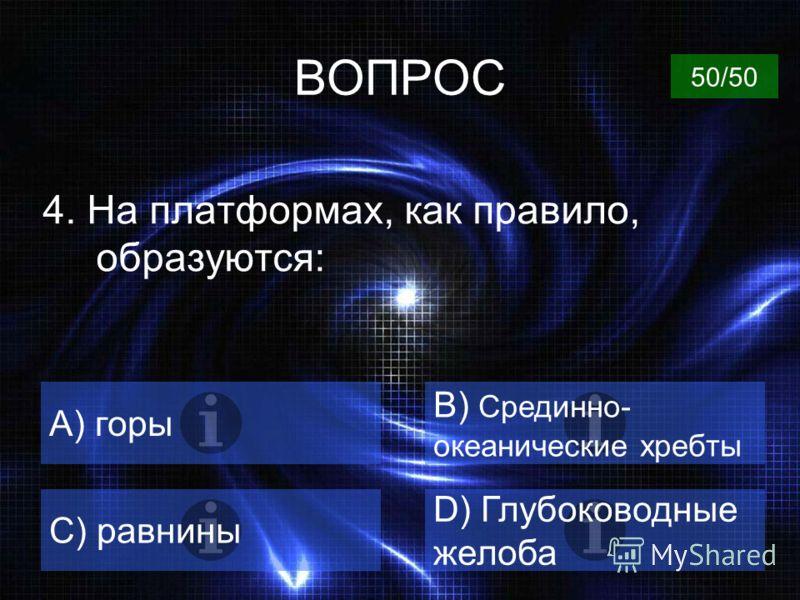 ВОПРОС 3. Украина живет по времени часового пояса: А) 1B) 3 C) 2D) 4 50/50