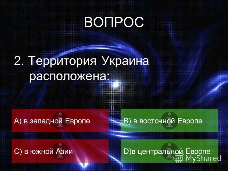 ВОПРОС 1. Наименьшее по площади государство Евразии и мира: A) ИранB) Белорусь C) ВатиканD) Люксембург