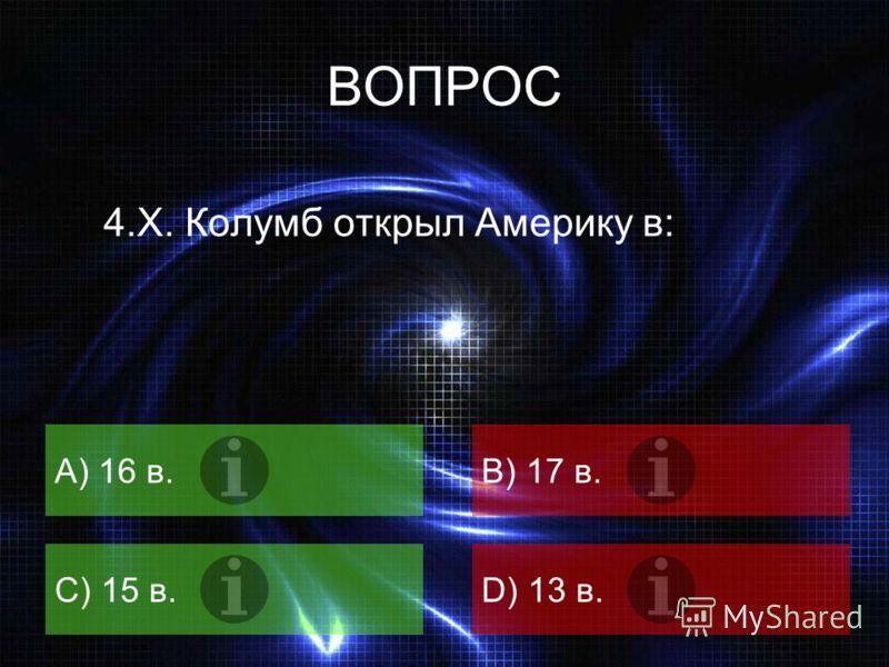 ВОПРОС 3. Выберите из списка объект, относящийся к России: А) Медвежье озероB) р. Дунай C) горы Атлас D) Среднесибирское плоскогорье