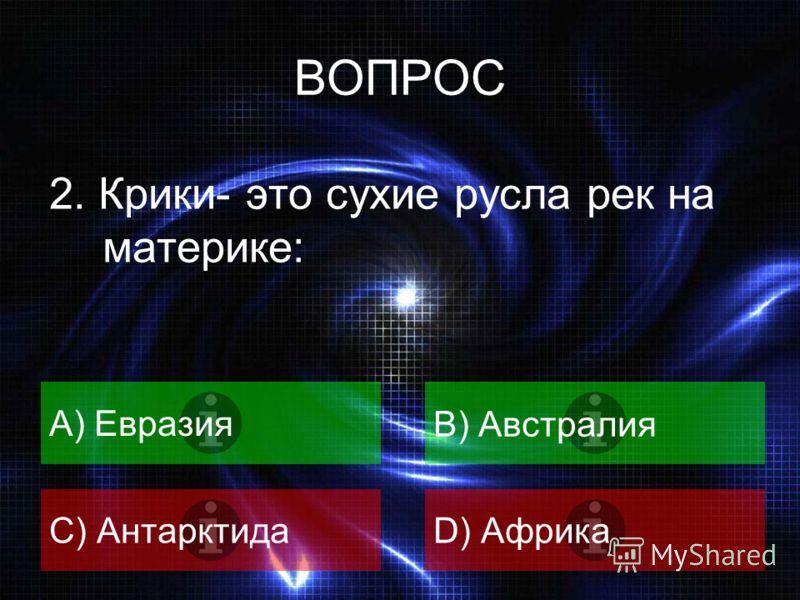 ВОПРОС 1. Причина возникновения океанических течений: A) Постоянные ветры B) Разница температур воды C) Приливные волныD) Разница солености