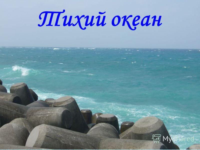 П�езен�а�ия Ти�ий Океан 7 Кла�� Геог�а�ия imagingkultura