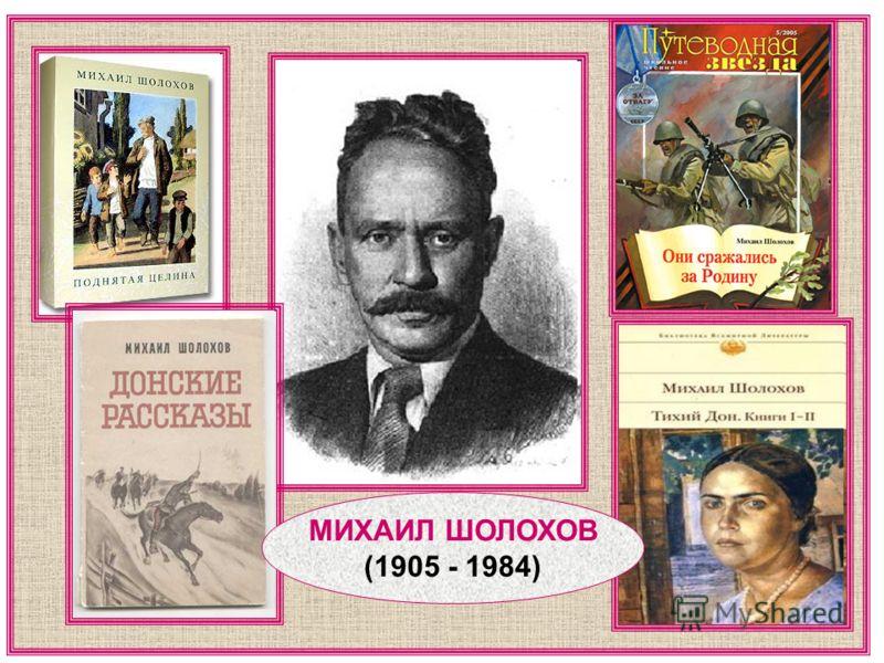 МИХАИЛ ШОЛОХОВ (1905 - 1984)