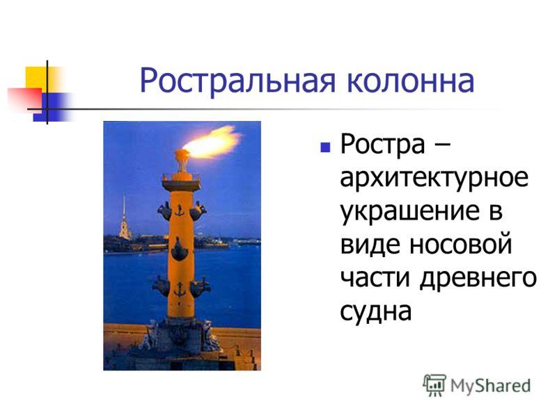 Ростральная колонна Ростра – архитектурное украшение в виде носовой части древнего судна