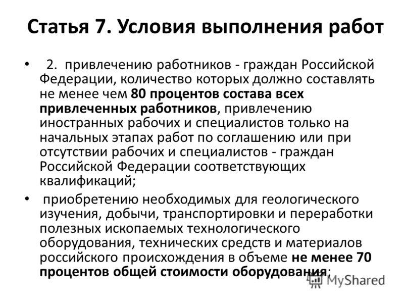 Статья 7. Условия выполнения работ 2. привлечению работников - граждан Российской Федерации, количество которых должно составлять не менее чем 80 процентов состава всех привлеченных работников, привлечению иностранных рабочих и специалистов только на