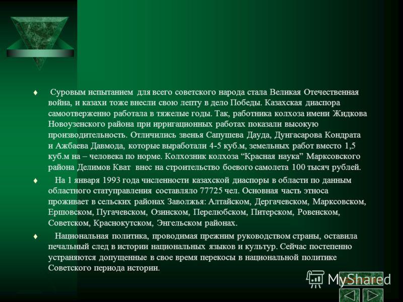 содержание t Продукты животноводства продавались русскому населению на базарах Новоузенска, Пугачева, Орлова Гая и др. t К 1930 году грамотность казахского населения Нижневолжского края была низкой – 17,2%, грамотность женщин составляла лишь 2%. Тем