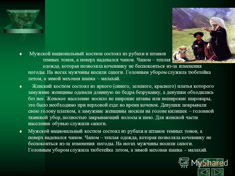 содержание t В своей повседневной деятельности Ассоциация Поволжских казахов взаимодействует с органами государственной власти и местного самоуправления. Духовным управлением мусульман Поволжья, другими национально- культурными центрами. Ибо цель все