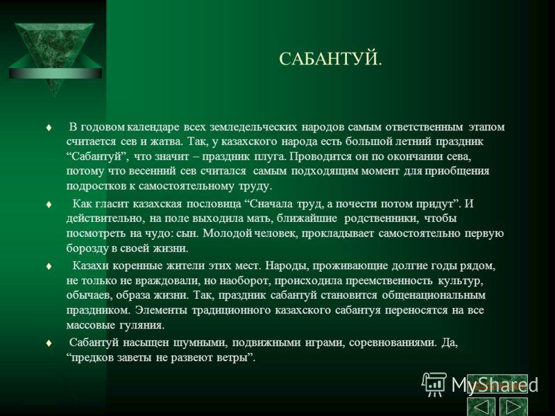 содержание 14.05.2013 ОБЫЧАИ, ТРАДИЦИИ, КУЛЬТУРА.