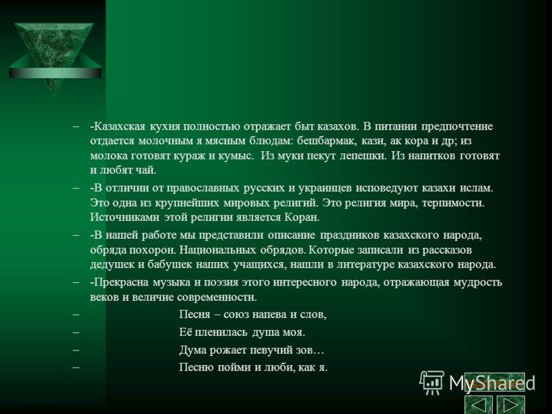содержание –В октябре 1997 года для защиты прав и интересов казахского народа была создана Саратовская региональная организация Ассоциация Поволжских казахов; которая проводит национальный праздник НАУРЫЗ и Сабантуй, Курбан-байрам и др. Подписан дого