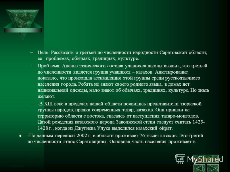 Презентацию тему обычаи на казахские