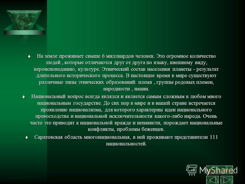 содержание –Цель: Рассказать о третьей по численности народности Саратовской области, ее проблемах, обычаях, традициях, культуре. –Проблема: Анализ этнического состава учащихся школы выявил, что третьей по численности является группа учащихся – казах