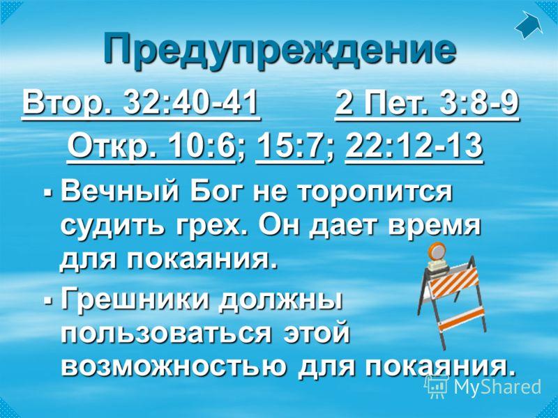 Вечный Бог не торопится судить грех. Он дает время для покаяния. Вечный Бог не торопится судить грех. Он дает время для покаяния. Грешники должны пользоваться этой возможностью для покаяния. Грешники должны пользоваться этой возможностью для покаяния
