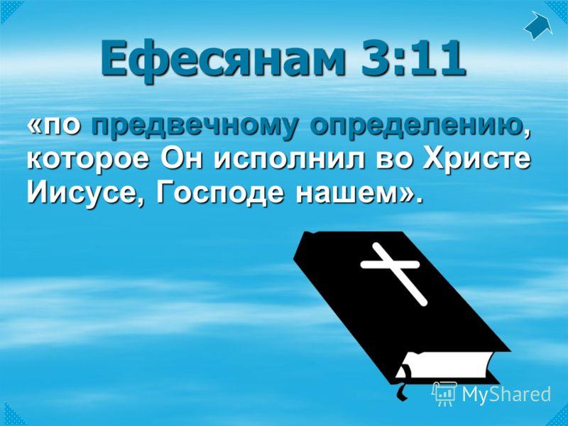 Ефесянам 3:11 «по предвечному определению, которое Он исполнил во Христе Иисусе, Господе нашем».